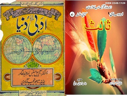 quarterly 'Ijmaal' has appeared with more interesting discourses on diction, short stories and fresh poetry