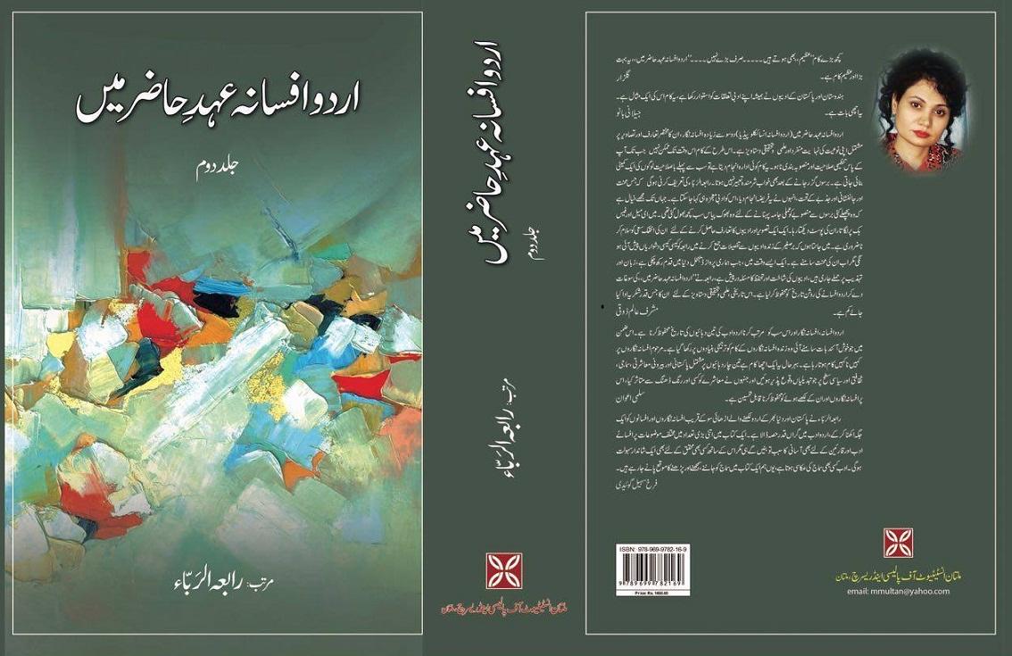 اردو افسانہ عہد حاضر میں ۔۔ معروف افسانہ نگار کالم نویس رابعہ الربا کی اردو افسانوں کاانسائیکلوپیڈیا کی جلد دوم