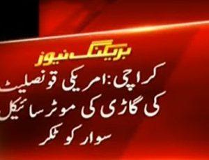 حادثے کی خبر بریکنگ نیوز کے طور پر پاکستانی میڈیا پر ہائی لائٹس ہوئی