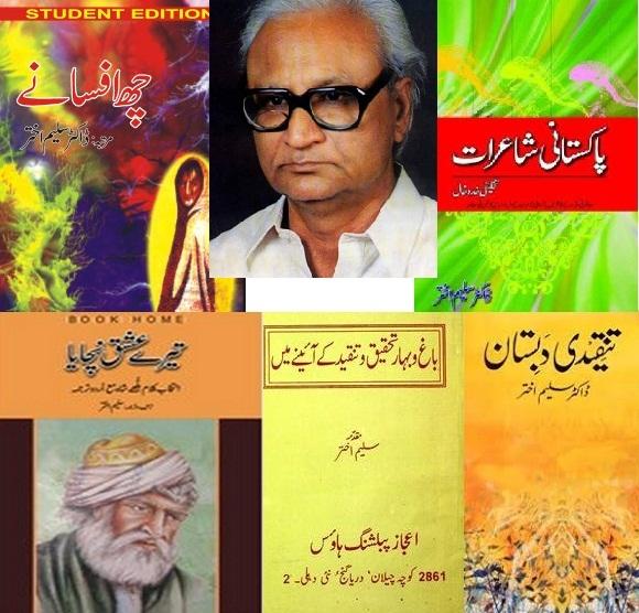 ڈاکٹر سلیم اخترنے 100 کتابیں تحریر کی ہیں