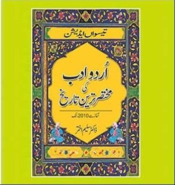 """ڈاکٹر سلیم اخترکی کتاب """"اردو ادب کی مختصر ترین تاریخ"""" اردو ادب کی اب تک لکھی گئی تاریخ میں اہم حوالہ تصور کی جاتی ہے"""