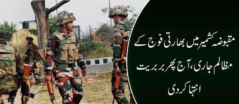 بھارتی فوج کی مقبوضہ کشمیر میں ریاستی دہشت گردی جاری ہے آج مزید 8 کشمیری شہید کردیے، پلوامہ میں تلاشی اور محاصرہ ایک مکان تباہ کر دیا انٹرنیٹ سروسز معطل