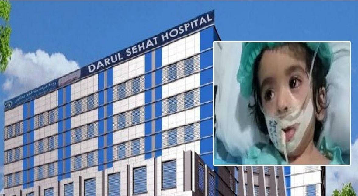 دارالصحت ہسپتال جہاں غلط انجکشن لگائے جانے کی بنا پر معصوم بچی نشوا ہلاک ہوگئی تھی