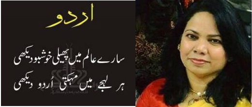 چمنِ لسان میں زبان اردو کے حسن وجمال کا انوکھا امتزاج رنگین و مہکتے حروف کا دل پرگہرا اثر کرتا ہے
