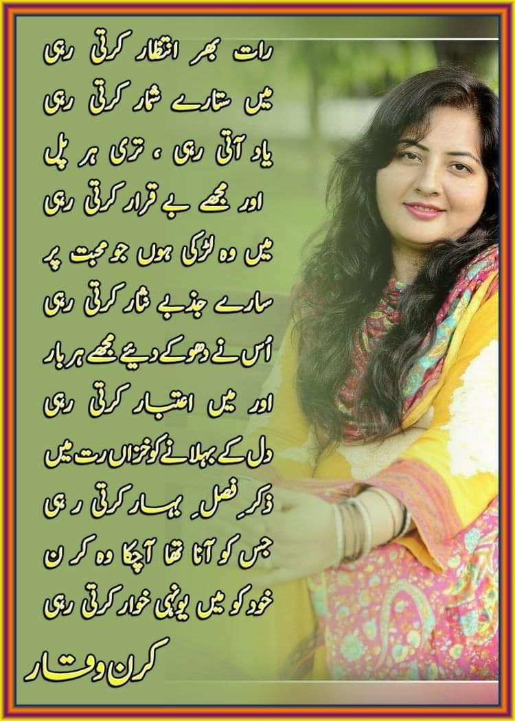 کرن وقار کی متاثرکن شاعری کا ایک خوب صورت نمونہ، یہ کلام فیس بک پر ان کی وال سے لیا ہے
