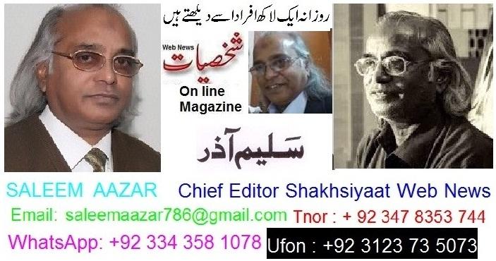 Shakhsiyaat web News